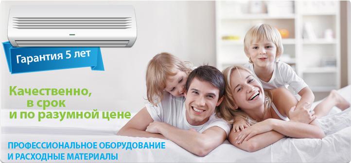 Компания Splitfrost - 5 лет -гарантия на установку кондиционеров